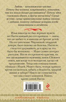 Обложка сзади И нет любви иной... Анастасия Туманова