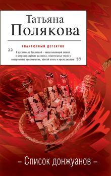 Полякова Т.В. - Список донжуанов обложка книги