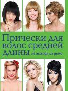 Шульженко Е.Г. - Прически для волос средней длины не выходя из дома (KRASOTA. Домашний салон)' обложка книги
