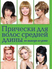 Шульженко Е.Г. - Прически для волос средней длины не выходя из дома (KRASOTA. Домашний салон) обложка книги