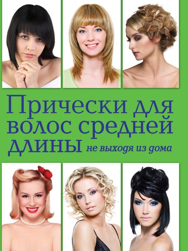 Прически для волос средней длины не выходя из дома (KRASOTA. Домашний салон) Шульженко Е.Г.