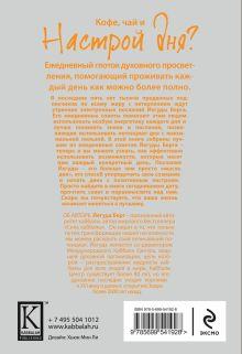 Обложка сзади Настрой дня. Ежедневные советы, как сделать свою жизнь лучше. 2-е изд. Йегуда Берг