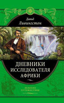 Обложка Дневники исследователя Африки Давид Ливингстон
