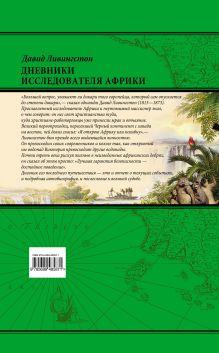 Обложка сзади Дневники исследователя Африки Давид Ливингстон