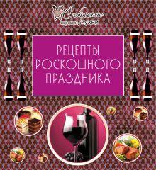 - Рецепты роскошного праздника обложка книги