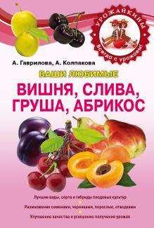 Гаврилова А.С., Колпакова А.В. - Вишня, слива, абрикос (Урожайкины. Всегда с урожаем (обложка)) обложка книги