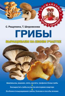 Ращупкина С.Ю., Шнуровозова Т.В. - Грибы выращиваем на своем участке обложка книги