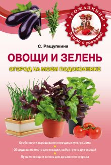 Ращупкина С.Ю. - Овощи и зелень. Огород на моем подоконнике обложка книги