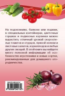 Обложка сзади Овощи и зелень. Огород на моем подоконнике Ращупкина С.Ю.