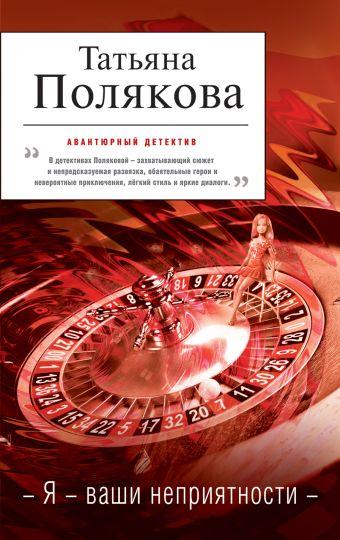 Я — ваши неприятности Полякова Т.В.