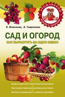 Власенко Е.А., Гаврилова А.С. - Сад и огород Как вырастить за один сезон обложка книги