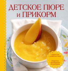 Детское пюре и прикорм (книга+ детская тарелка на присоске и ложка )