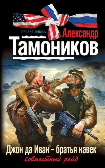Джон да Иван - братья навек Тамоников А.А.