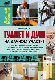 Плотникова Т.Ф. - Туалет и душ на дачном участке обложка книги
