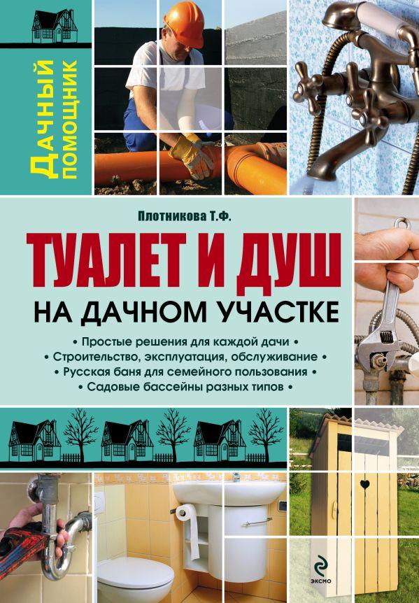 Туалет и душ на дачном участке Плотникова Т.Ф.