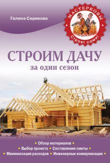 Серикова Г.А. - Строим дачу за один сезон обложка книги
