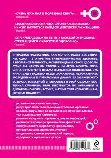 Обложка сзади Интимная гимнастика для женщин Смирнова Екатерина