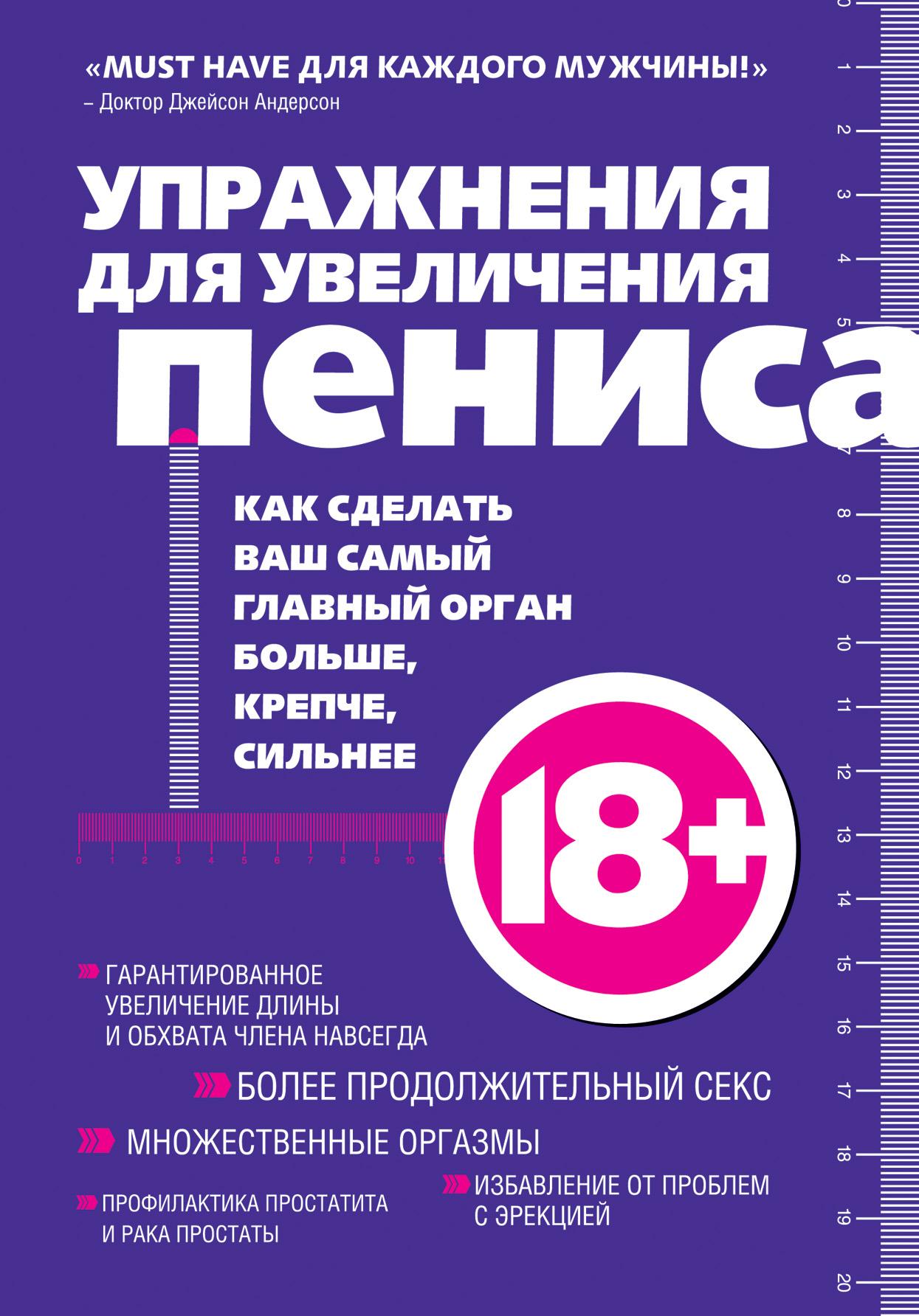 Упражнения для увеличения пениса ( Кеммер А.  )