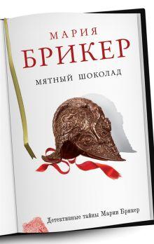 Брикер М. - Мятный шоколад обложка книги