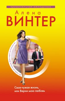 Винтер А. - Своя-чужая жизнь, или Верни мою любовь обложка книги