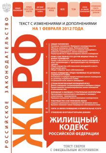 Обложка Жилищный кодекс Российской Федерации : текст с изм. и доп. на 1 февраля 2012 г.