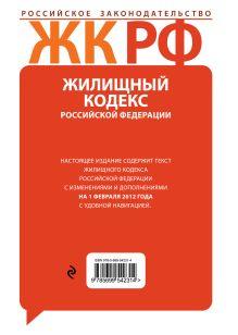 Обложка сзади Жилищный кодекс Российской Федерации : текст с изм. и доп. на 1 февраля 2012 г.