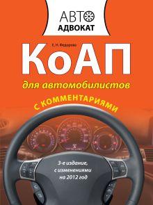 Федорова Е.Н. - КоАП для автомобилистов с комментариями. 3-е изд. С изменениями на 2012 год обложка книги