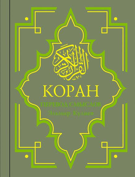Коран: Перевод смыслов Кулиев Э.Р. пер., комм.