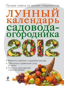 - Лунный календарь садовода-огородника 2012 обложка книги