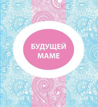 Будущей маме Подгорнова Н.В.
