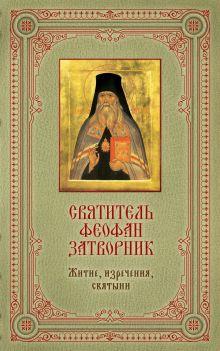 - Святитель Феофан Затворник: Житие, изречения, святыни [книга и икона в футляре] обложка книги