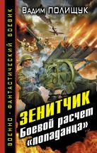 Полищук В. - Зенитчик. Боевой расчет «попаданца»' обложка книги