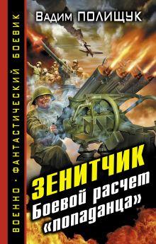 Полищук В. - Зенитчик. Боевой расчет «попаданца» обложка книги