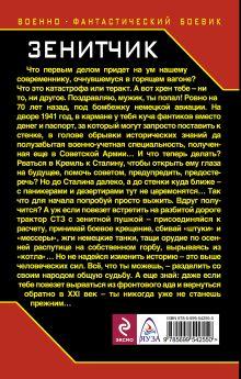 Обложка сзади Зенитчик. Боевой расчет «попаданца» Вадим Полищук