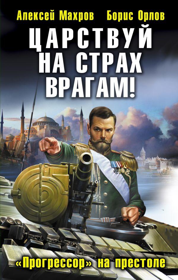 Царствуй на страх врагам! «Прогрессор» на престоле Махров А.М., Орлов Б.Л.
