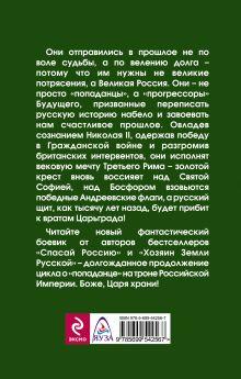 Обложка сзади Царствуй на страх врагам! «Прогрессор» на престоле Алексей Махров, Борис Орлов