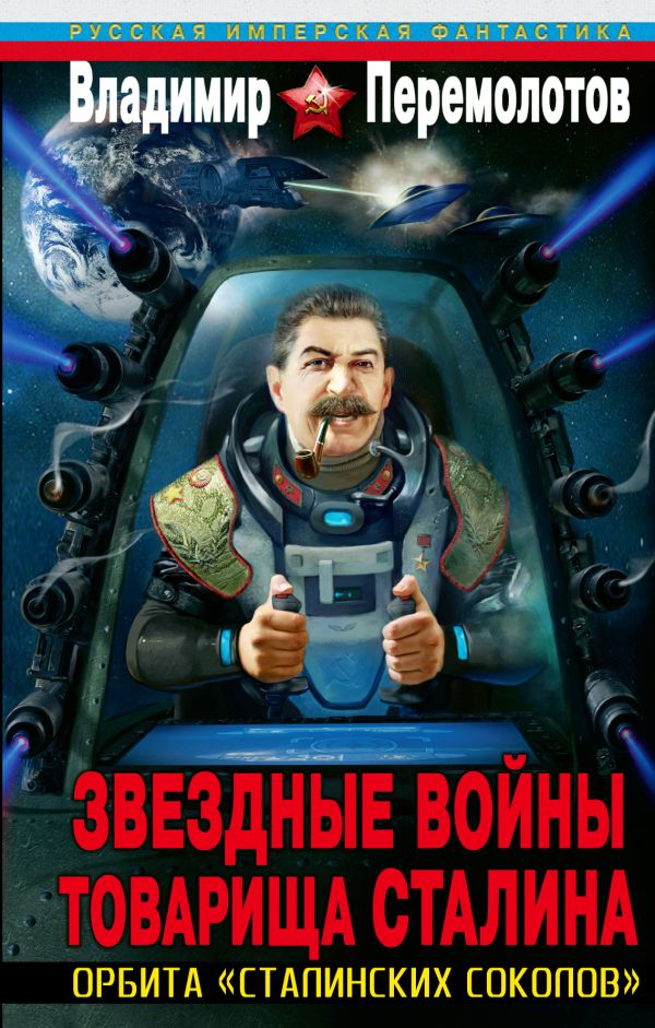 Книга соколы сталина скачать