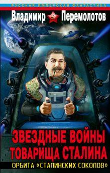 Перемолотов В. - Звездные войны товарища Сталина. Орбита «сталинских соколов» обложка книги