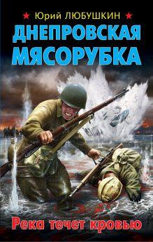 Днепровская мясорубка. Река течет кровью