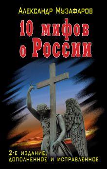 Музафаров А.А. - 10 мифов о России обложка книги