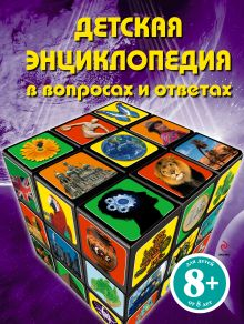 8+ Детская энциклопедия в вопросах и ответах