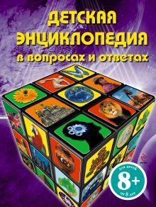 - 8+ Детская энциклопедия в вопросах и ответах обложка книги