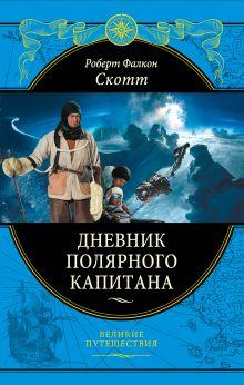 Скотт Р. - Дневник полярного капитана обложка книги