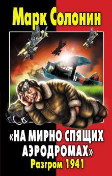 Солонин М.С. - «На мирно спящих аэродромах…» Разгром 1941 обложка книги
