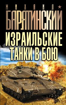 Барятинский М.Б. - Израильские танки в бою обложка книги