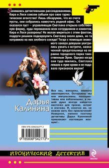 Обложка сзади Алмаз в декольте Дарья Калинина