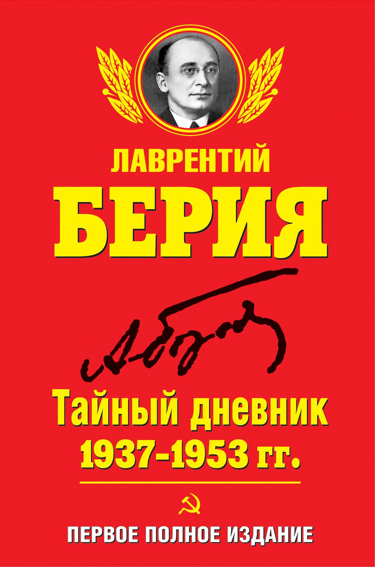 Тайный дневник 1937–1953 гг. ПЕРВОЕ ПОЛНОЕ ИЗДАНИЕ
