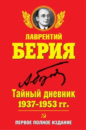Тайный дневник 1937–1953 гг. ПЕРВОЕ ПОЛНОЕ ИЗДАНИЕ Берия Л.П.