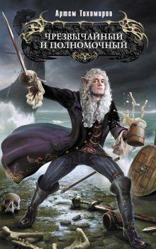 Тихомиров А. - Чрезвычайный и полномочный обложка книги
