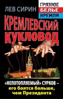 Сирин Л. - Кремлевский кукловод. «Непотопляемый» Сурков – его боятся больше, чем Президента обложка книги